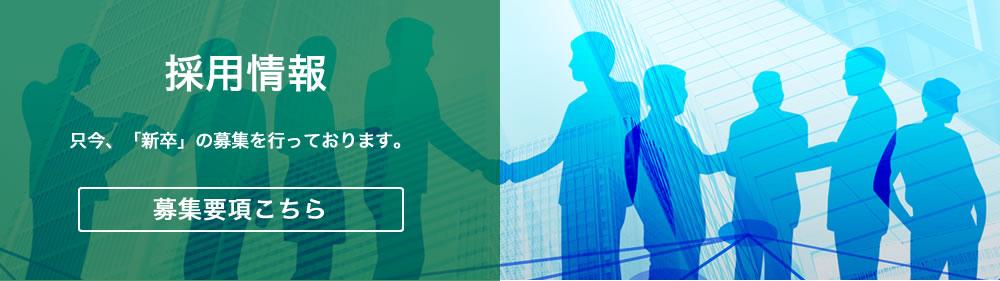 山川建設株式会社